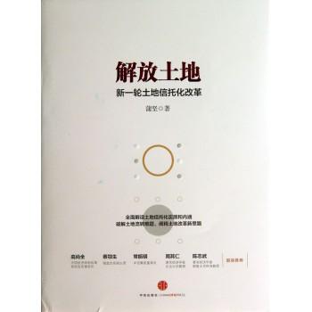 解放土地(新一轮土地信托化改革)(精)