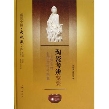 淘瓷考辨览要(742件实样非语言符号图解)(精)/盛世中国大收藏文库