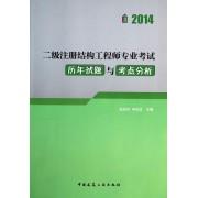 二级注册结构工程师专业考试历年试题与考点分析(2014)