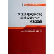 一级注册建筑师考试场地设计<作图>应试指南(第9版)/2014执业资格考试丛书