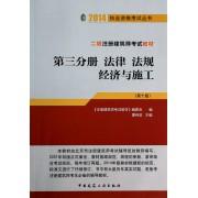 二级注册建筑师考试教材(第3分册法律法规经济与施工第10版)/2014执业资格考试丛书