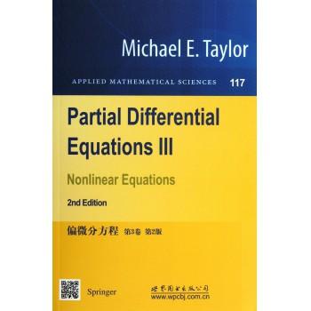 偏微分方程(第3卷第2版)