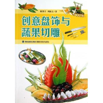 创意盘饰与蔬果切雕
