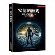 安德的游戏/全球顶级科幻大师系列