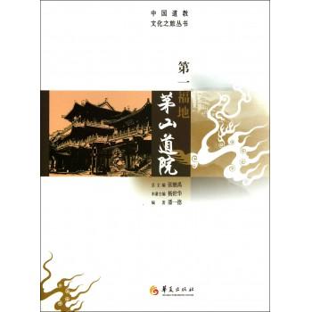**福地茅山道院/中国道教文化之旅丛书