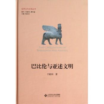 巴比伦与亚述文明(精)/世界古代文明丛书
