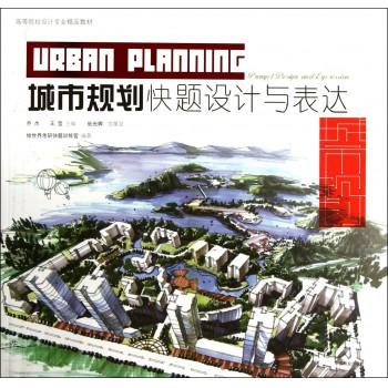 城市规划快题设计与表达(高等院校设计专业精品教材)