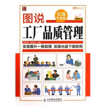 图说工厂品质管理(附光盘实战升级版)/图说管理系列