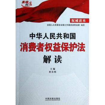 中华人民共和国消费者权益保护法解读/高端释法