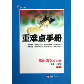 高中语文(4必修RJ创新升级版)/重难点手册