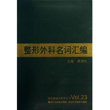 整形外科名词汇编/整形美容外科学全书