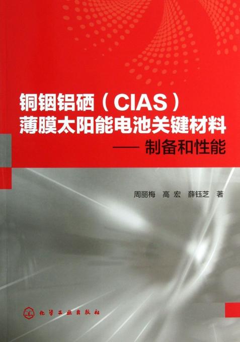 铜铟铝硒<CIAS>薄膜太阳能电池关键材料--制备和性能