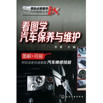 看图学汽车保养与维护/零起点看图学汽车维修丛书