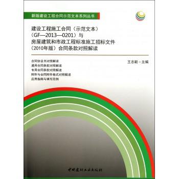 建设工程施工合同示范文本GF-2013-0201与房屋建筑和市政工程标准施工招标文件2010年版合同条款对照解读/新版建设工程合同示范文本系列丛书