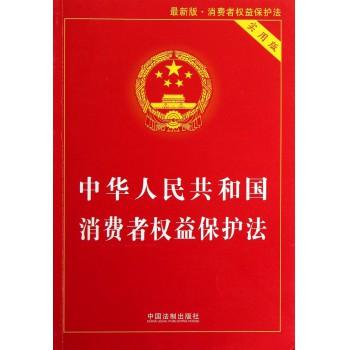 中华人民共和国消费者权益保护法(实用版*新版)