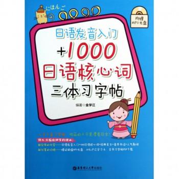 日语发音入门+1000日语核心词三体习字帖(附光盘)