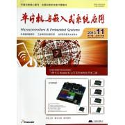 单片机与嵌入式系统应用(2013年第11期第13卷总第155期)