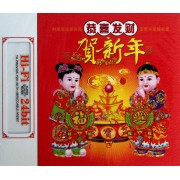 CD HI-FI恭喜发财贺新年(3碟装)