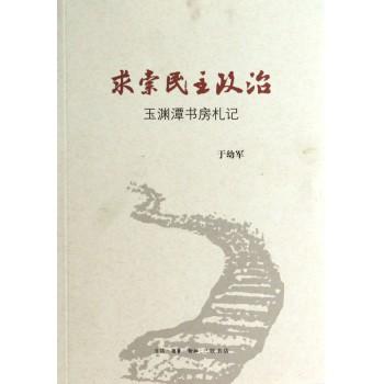 求索民主政治(玉渊潭书房札记)