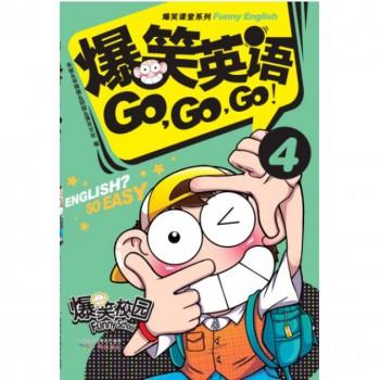 爆笑英语GO GO GO(4)/爆笑课堂系列