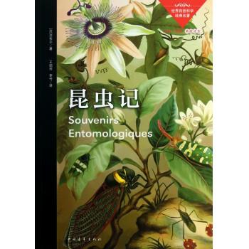 昆虫记(世界自然科学经典名*)