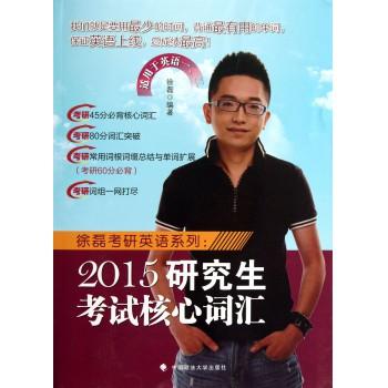 2015研究生考试核心词汇(适用于英语1\2)/徐磊考研英语系列
