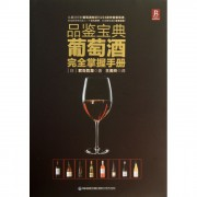 品鉴宝典(葡萄酒完全掌握手册)