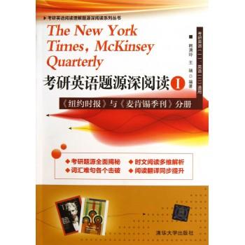 考研英语题源深阅读(Ⅰ纽约时报与麦肯锡季刊分册考研英语一英语二通用)/考研英语阅读理解题源深阅读系列丛书