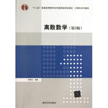离散数学(第3版计算机系列教材十二五普通高等教育本科***规划教材)