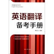 英语翻译备考手册/英语翻译备考系列