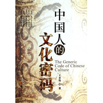 中国人的文化密码