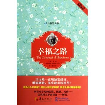 幸福之路/人生智慧丛书