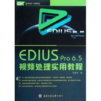EDIUS Pro6.5视频处理实用教程(附光盘)