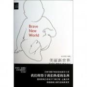 反乌托邦三部曲(美丽新世界)(精)/爱经典