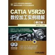 CATIA V5R20数控加工实例精解(附光盘修订版)