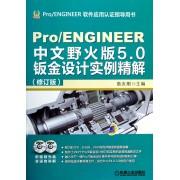 Pro\ENGINEER中文野火版5.0钣金设计实例精解(附光盘修订版)
