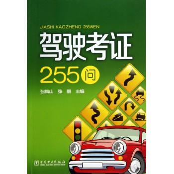 驾驶考证255问