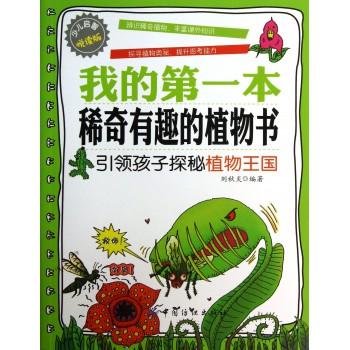 我的**本稀奇有趣的植物书(引领孩子探秘植物王国少儿启智悦读版)