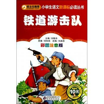 铁道游击队(彩图注音版)/小学生语文新课标**丛书