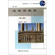 波斯语教程(附光盘第3册第2版普通高等教育十一五国家级规划教材)