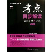 高中地理(2必修第2版)/考点同步解读