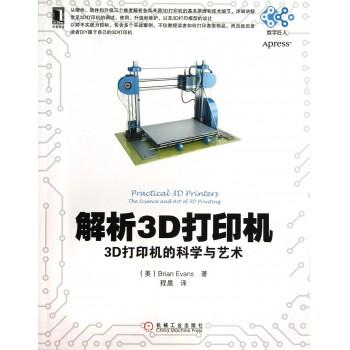 解析3D打印机(3D打印机的科学与艺术)