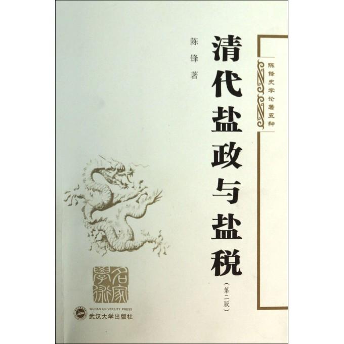 清代盐政与盐税(第2版)/陈锋史学论著五种