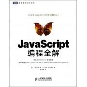 JavaScript编程全解/图灵程序设计丛书