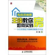 购房活地图王佳教你如何买到房--以北京地区为例解读楼盘之优劣