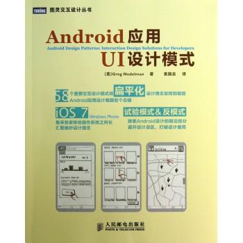 Android应用UI设计模式/图灵交互设计丛书