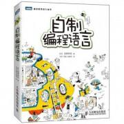 自制编程语言/图灵程序设计丛书