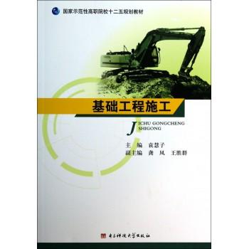 基础工程施工(国家示范性高职院校十二五规划教材)