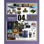 广告宣传页卡片设计/Design+全球设计精粹