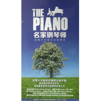 CD名家钢琴师(9碟装)